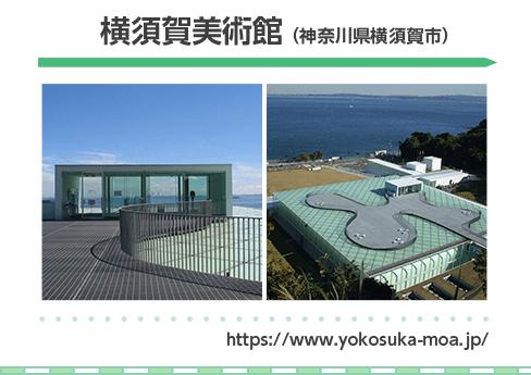 横須賀美術館 (神奈川県横須賀市)
