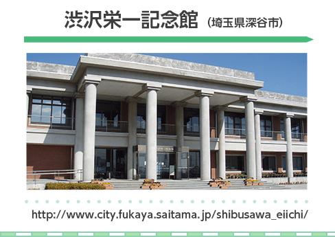 渋沢栄一記念館 (埼玉県深谷市)