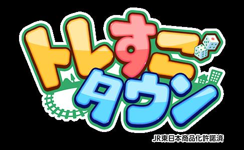 トレすごタウン:JR東日本商品化許諾済