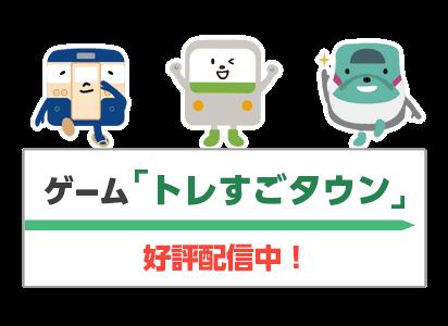ゲーム「トレすごタウン」好評配信中!